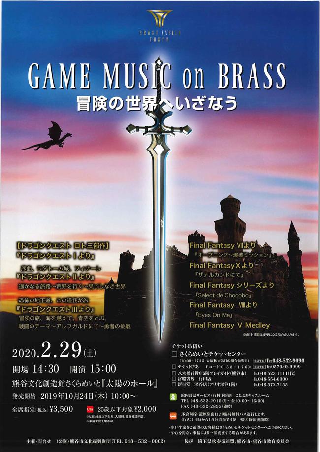 2020.2.29【発売中】GAME MUSIC on BRASS ~冒険の世界へいざなう~