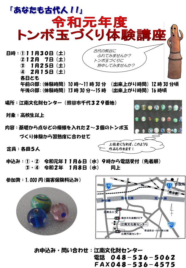 2019.11.30、12.7とんぼ玉づくり体験講座
