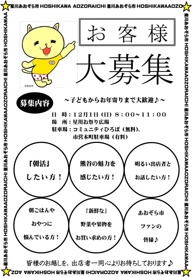 2019.12.3星川あおぞら市
