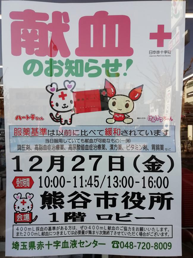 2019.12.27献血のお知らせ