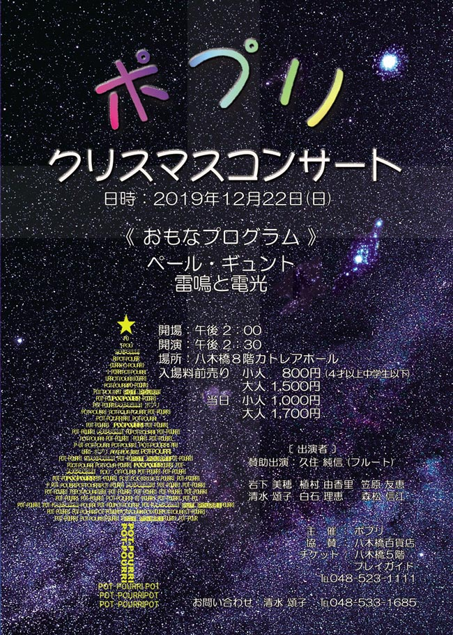 2019.12.22ポプリ「クリスマスコンサート」