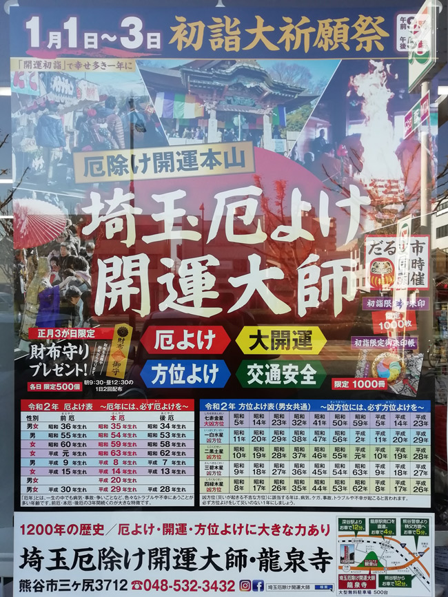 2020.1.1-1.3埼玉厄よけ開運大師・龍泉寺 初詣大祈願祭・だるま市