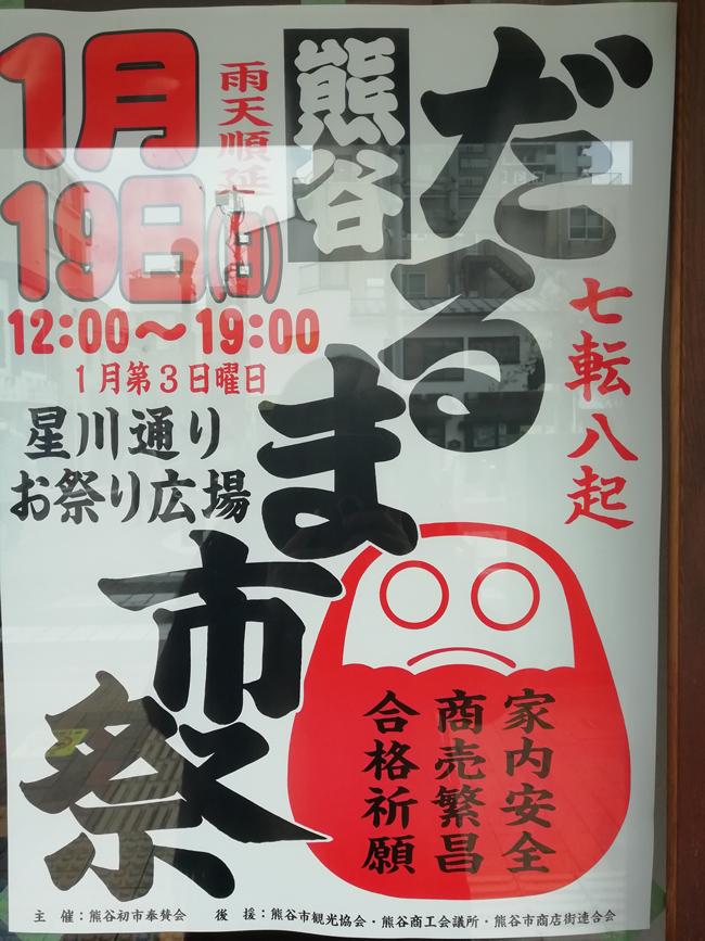 2020.1.19熊谷初市(だるま市)