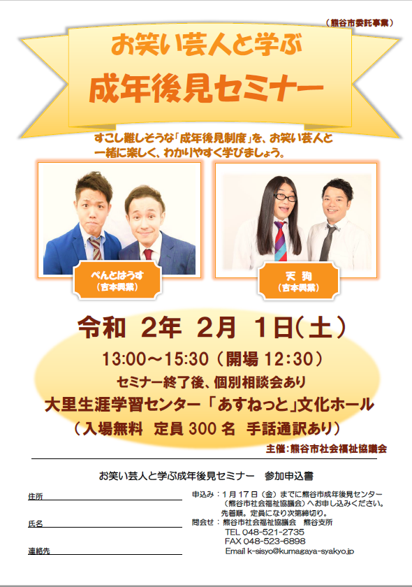 【締切1/7】2020.2.1お笑い芸人と学ぶ成年後見セミナー