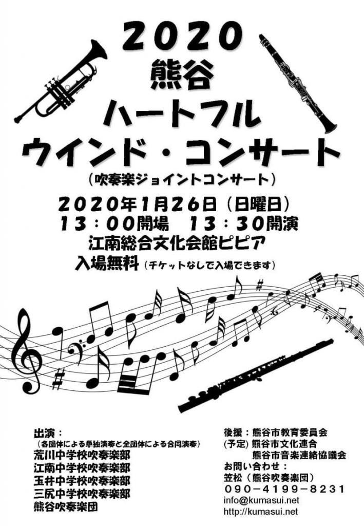 2020.1.26熊谷ハートフルウインド・コンサート(吹奏楽ジョイントコンサート)