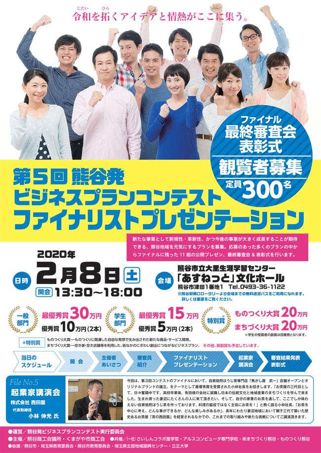 2020.2.8観覧者募集!第8回熊谷発ビジネスプランコンテストファイナリストプレゼンテーション