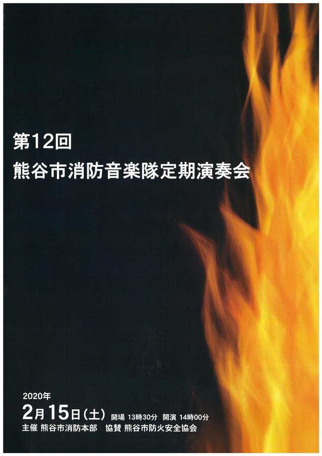 2020.2.15第12回熊谷市消防音楽隊定期演奏会