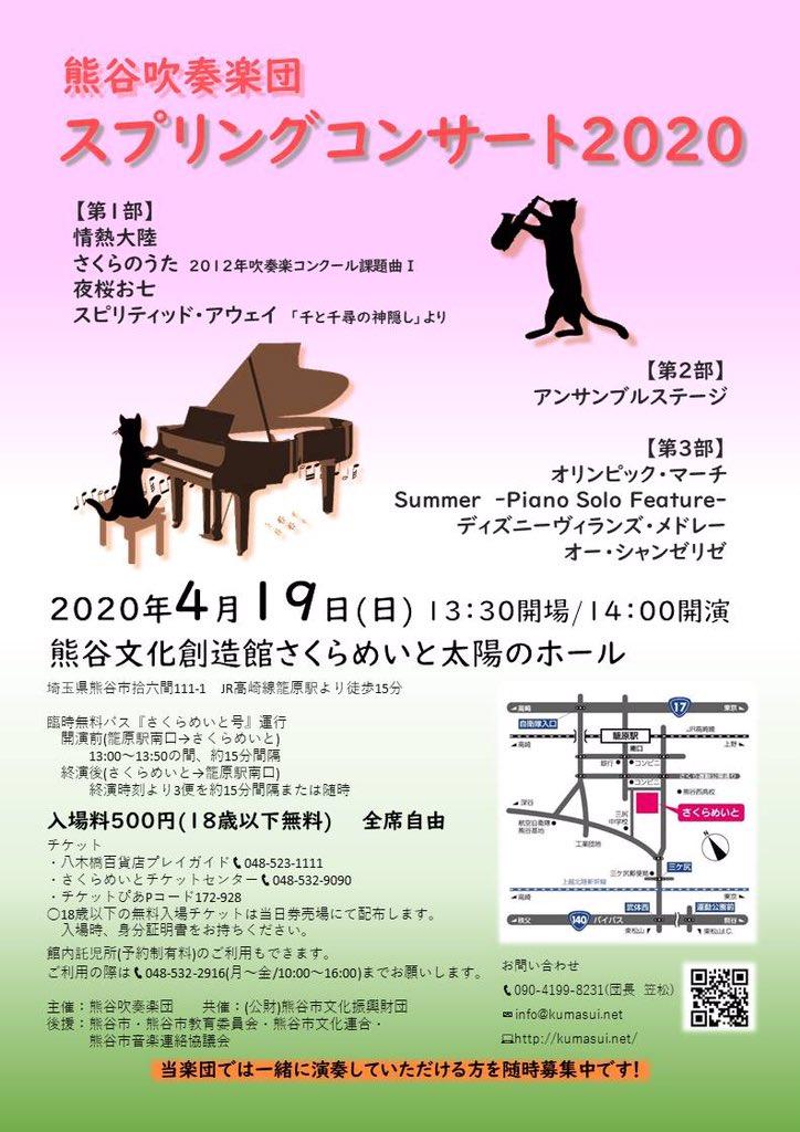 【中止】2020.4.19熊谷吹奏楽団 スプリングコンサート2020