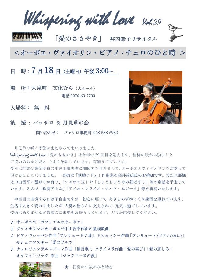 2020.7.18「愛のささやき」井内鈴子リサイタル <オーボエ・ヴァイオリン・ピアノ・チェロのひと時 >