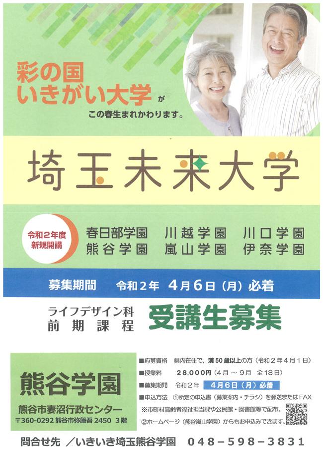 【中止】【4月6日まで】埼玉未来大学の受講生募集