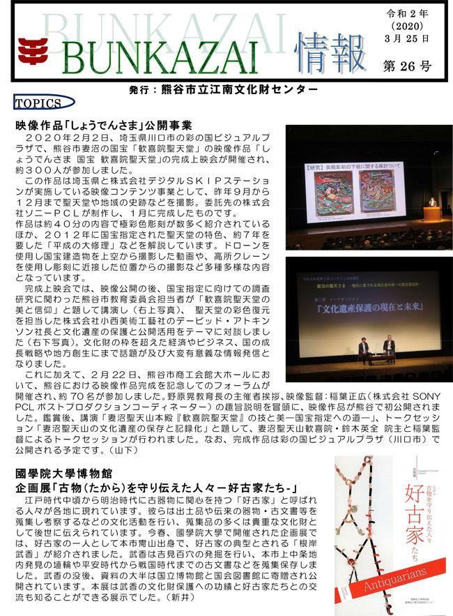 江南文化財センター情報誌「BUNKAZAI情報」第26号