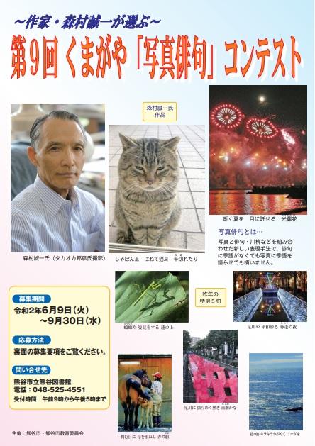 【募集】2020.6.9~9.30~作家・森村誠一が選ぶ~くまがや「写真俳句」コンテスト