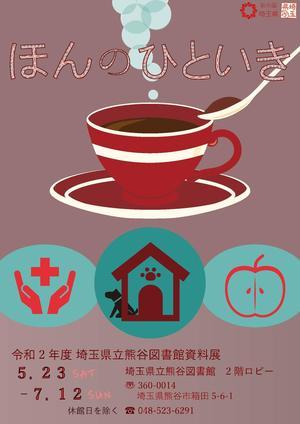 2020.6.2~7.12埼玉県立熊谷図書館展示「ほんのひといき」