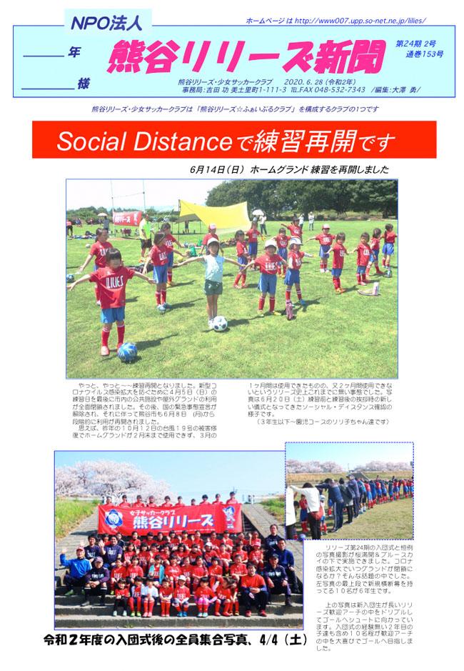 熊谷リリーズ新聞 2020年6月号(第24期2号、通巻153号)