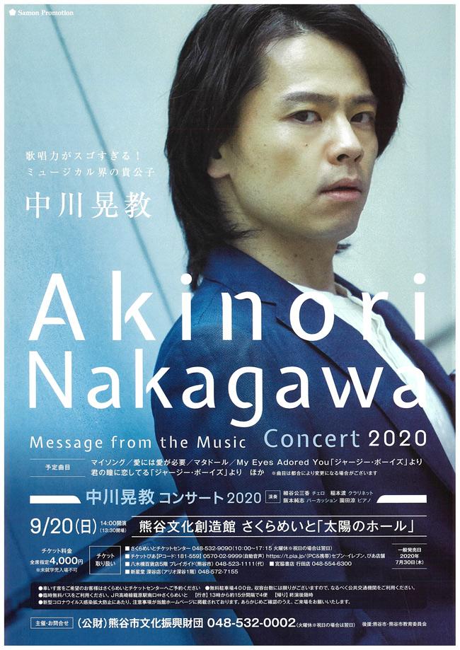 2020.9.20中川晃教コンサート2020