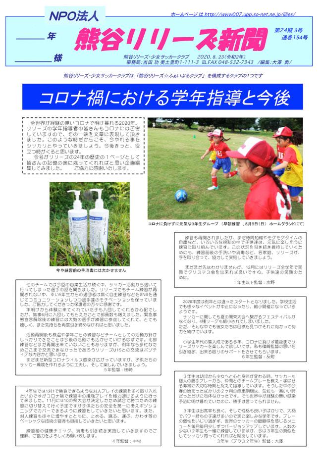 熊谷リリーズ新聞 2020年8月号(第24期3号、通巻154号)