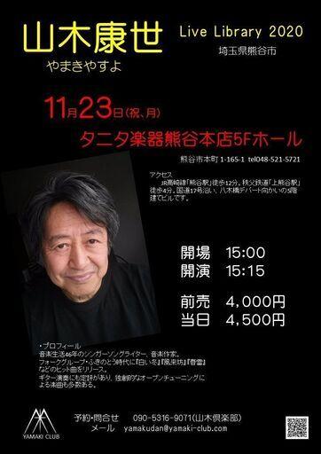 2020.11.23「山木康世 Live Library 2020」