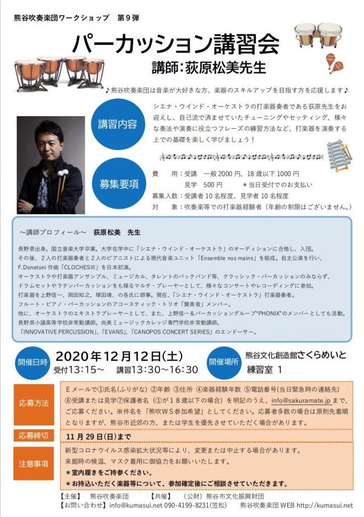 講座&スクール : 【締切11/29】2020.12.12パーカッション講習会