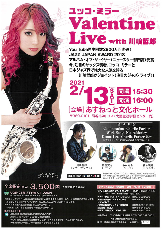 【12/17発売開始】2021.2.14ユッコ・ミラー Valentine Live with 川嶋哲郎