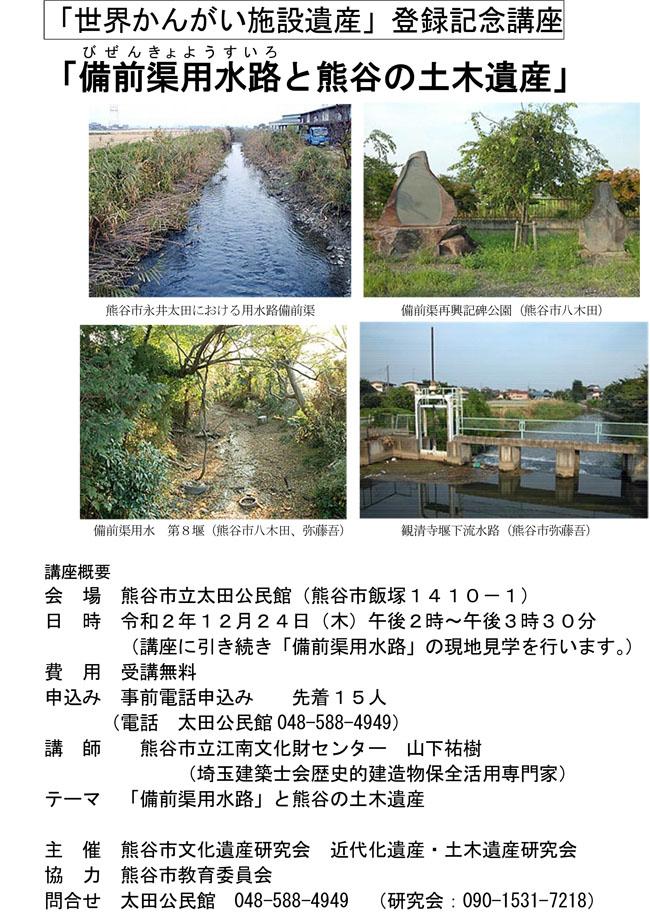 2020.12.24世界かんがい施設遺産登録記講座「備前(びぜん)渠(きょ)用水路(ようすいろ)と熊谷の土木遺産」
