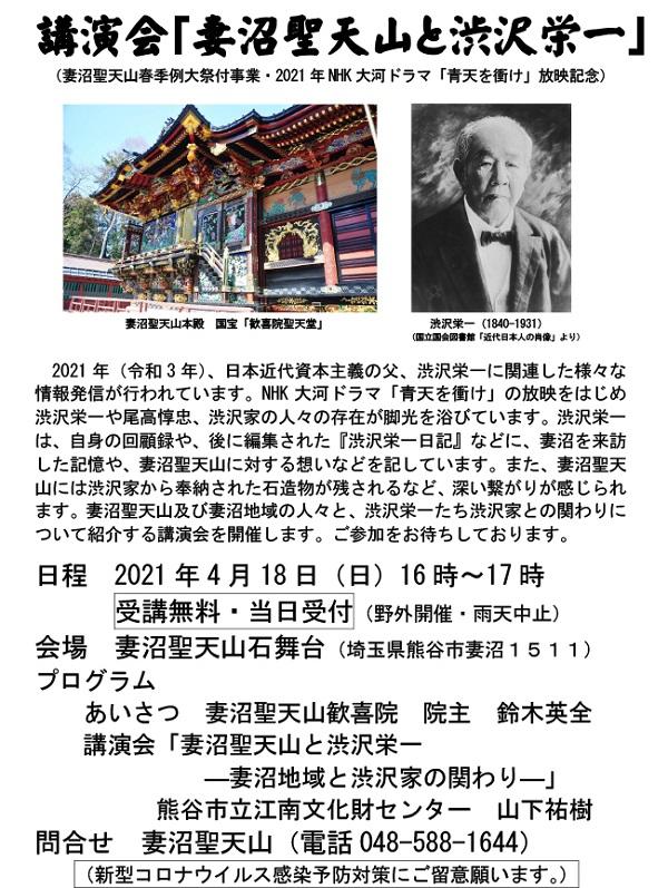 2021.4.18講演会「妻沼聖天山と渋沢栄一 」