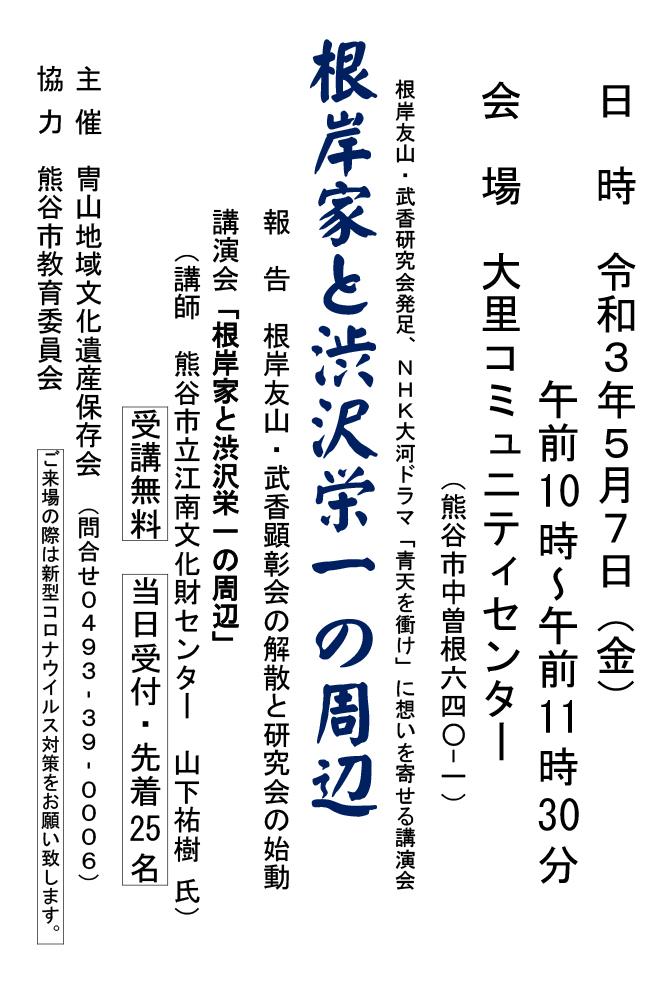 2021.5.7講演会「根岸家と渋沢栄一の周辺」