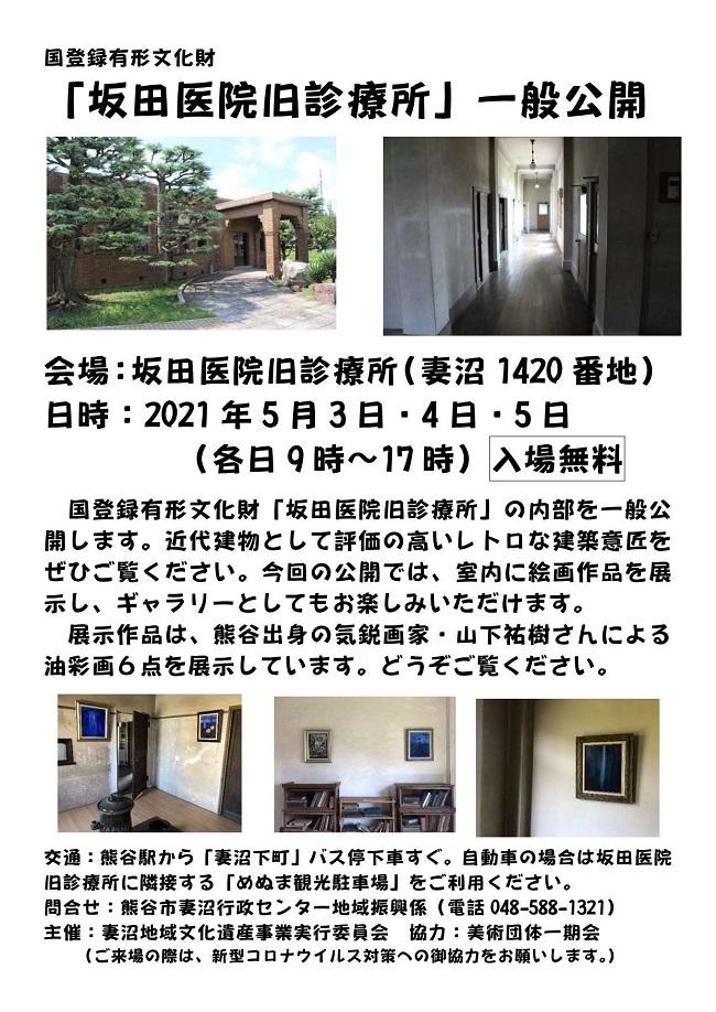 【2021年5月3日~5日】国登録有形文化財「坂田医院旧診療所」一般公開