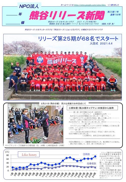 熊谷リリーズ新聞 2021年4月号(第25期1号、通巻156号)
