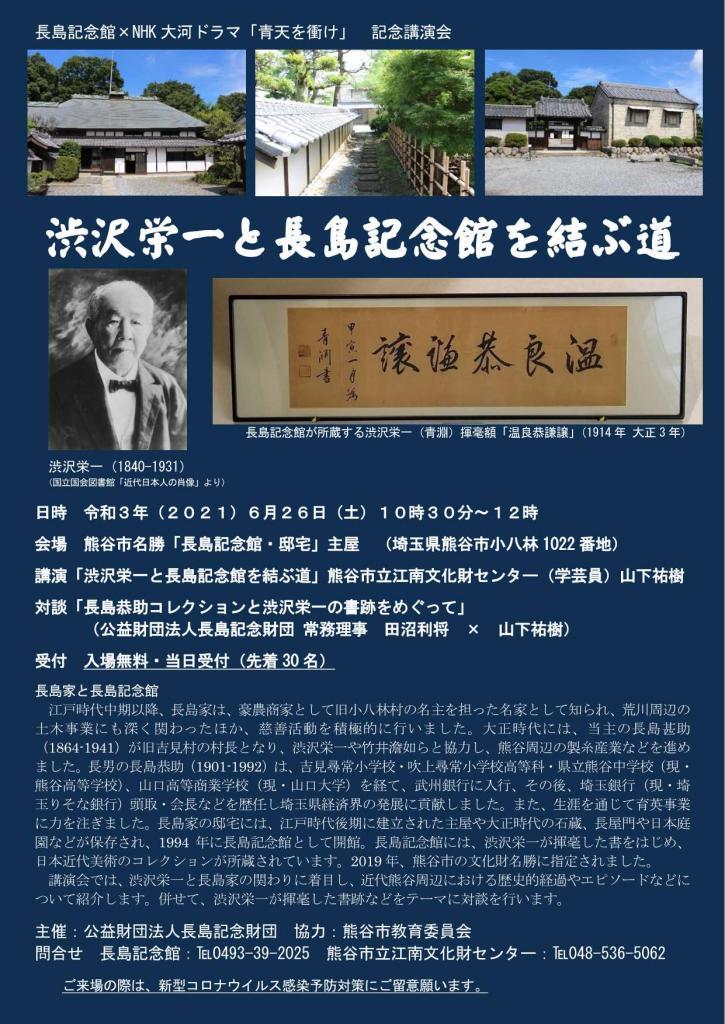 2021.6.26講演会「渋沢栄一と長島記念館を結ぶ道」