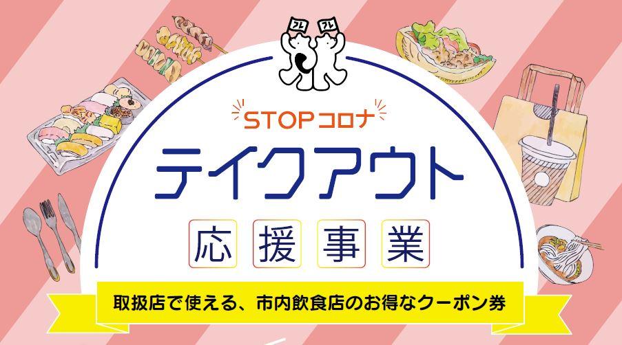 STOPコロナ テイクアウト応援事業 6月1日から始まります!!