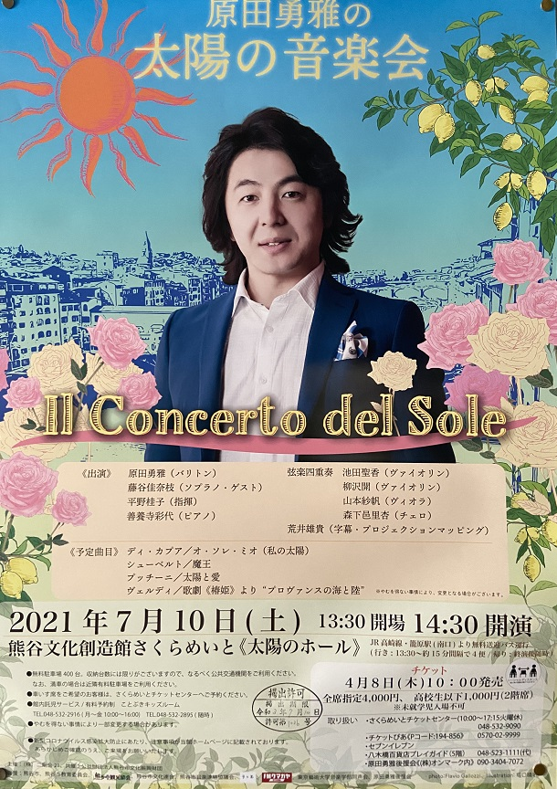 """2021.7.10 原田勇雅の""""太陽の音楽会"""""""