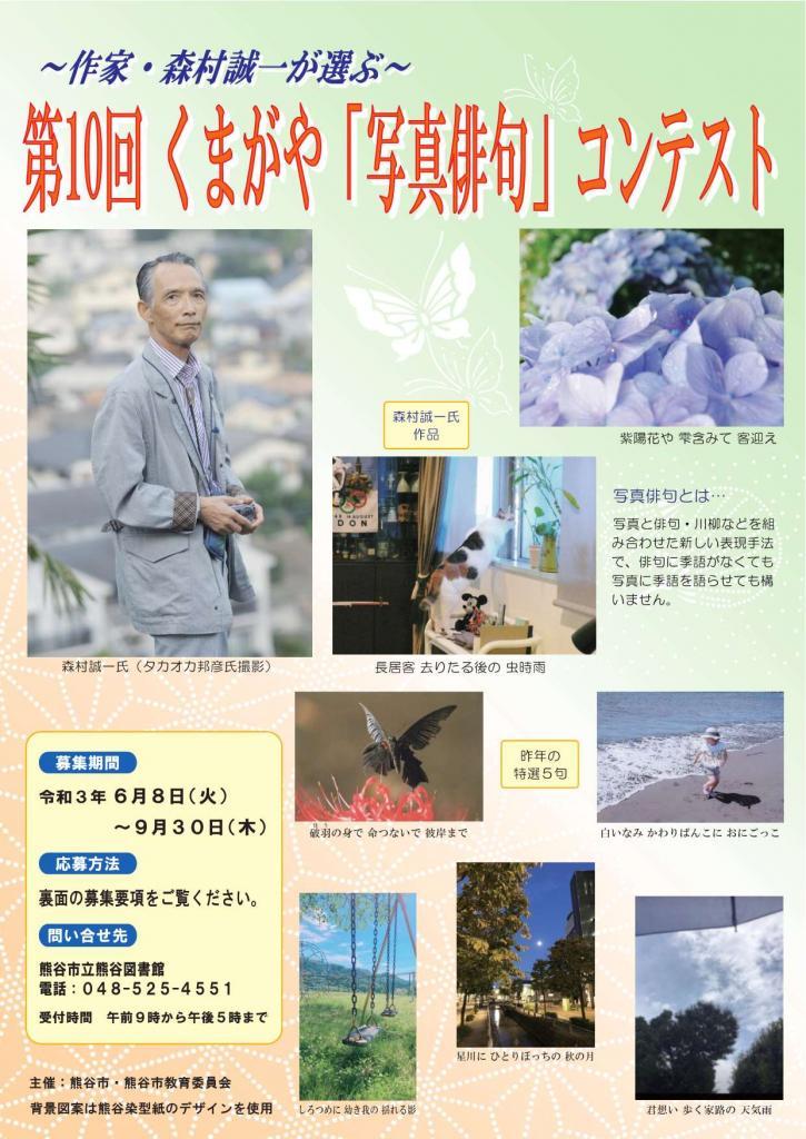 2021.6.8~2021.9.30≪募集!≫~作家・森村誠一が選ぶ~第10回くまがや「写真俳句」コンテスト