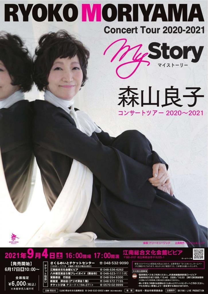2021.9.4 森山良子コンサートツアー2020-2021『My Story』