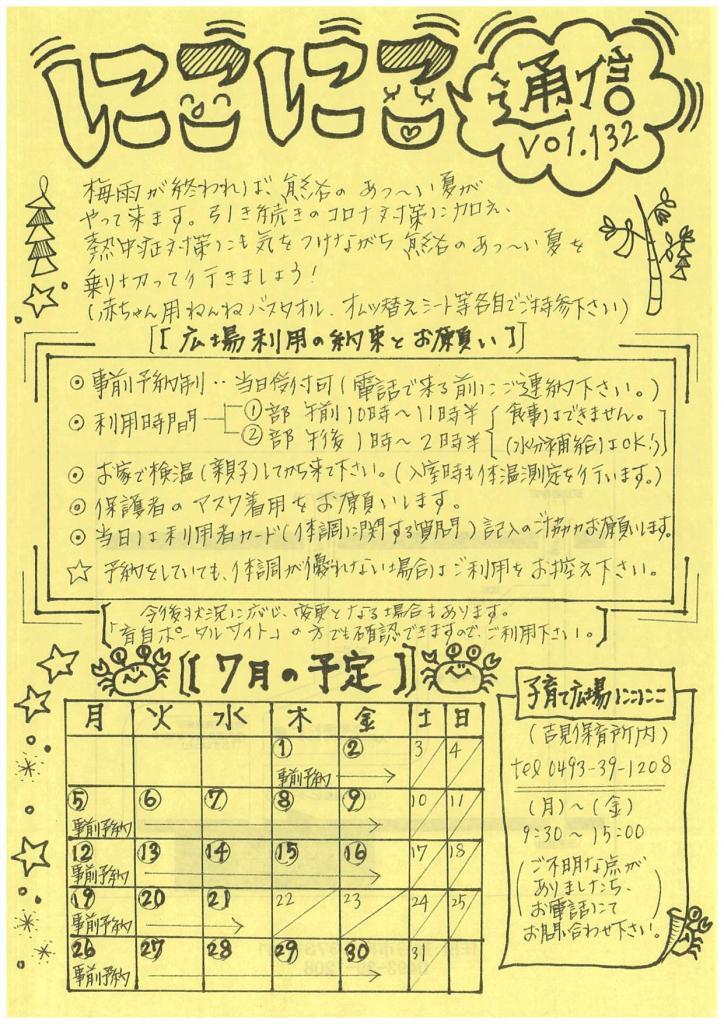 7月分 子育て広場スケジュール【にこにこ】