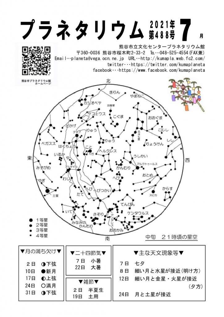 2021年7月第488号プラネタリウム
