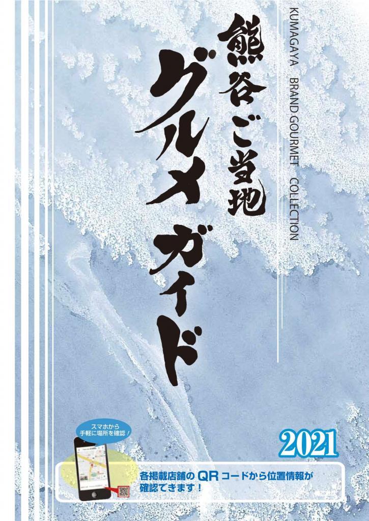 熊谷ご当地グルメガイドが2年ぶりに発行されました!