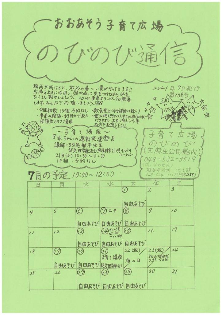 7月分 子育てスケジュール【のびのび】