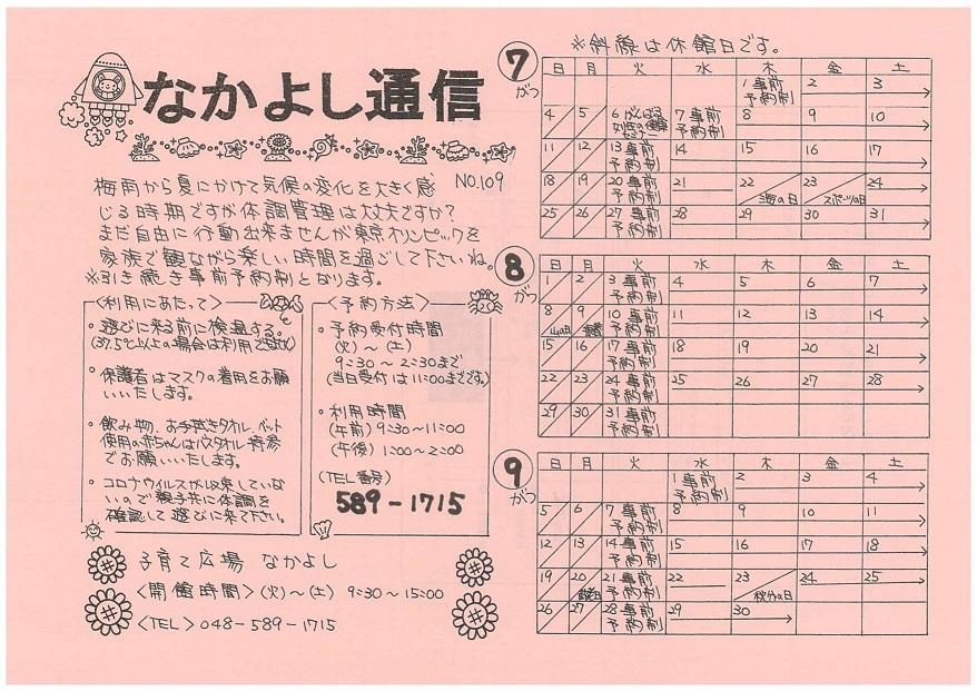7月分 子育て広場スケジュール【なかよし】