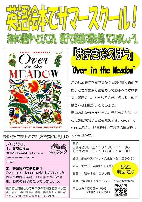 2021.8.28-29 英語絵本でサマースクール!