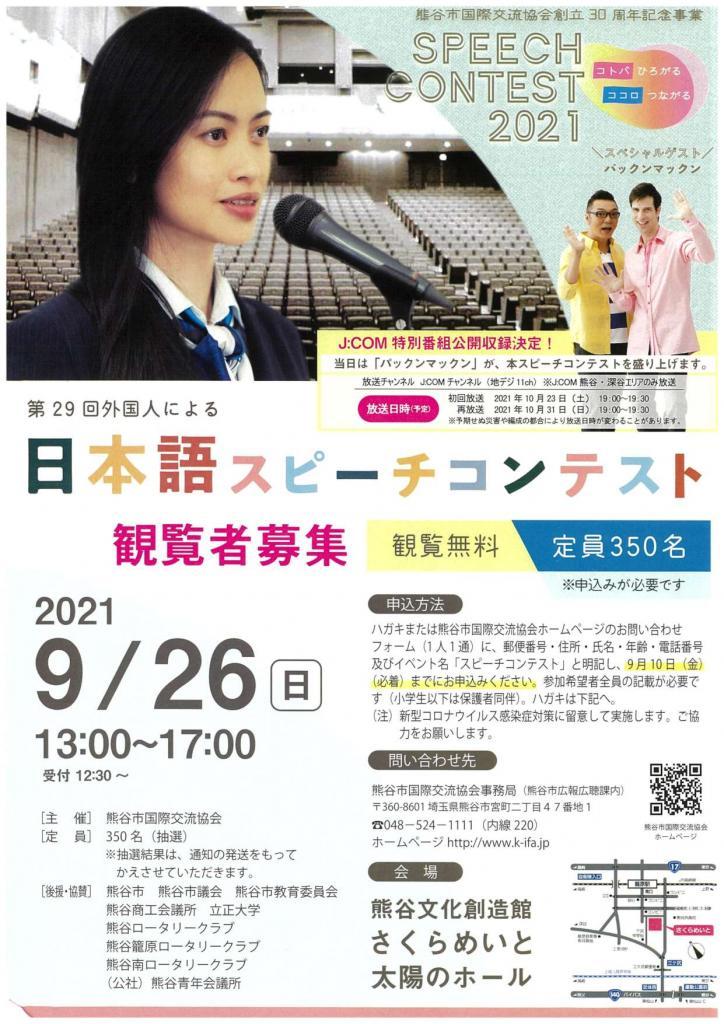 2021.9.26 第29回外国人による日本語スピーチコンテスト
