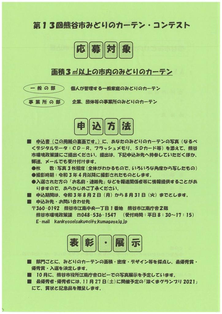 2021.8.31まで! 第13回熊谷市みどりのカーテン・コンテスト