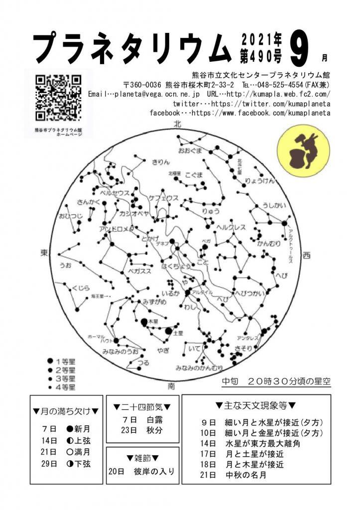 2021年9月第490号プラネタリウム