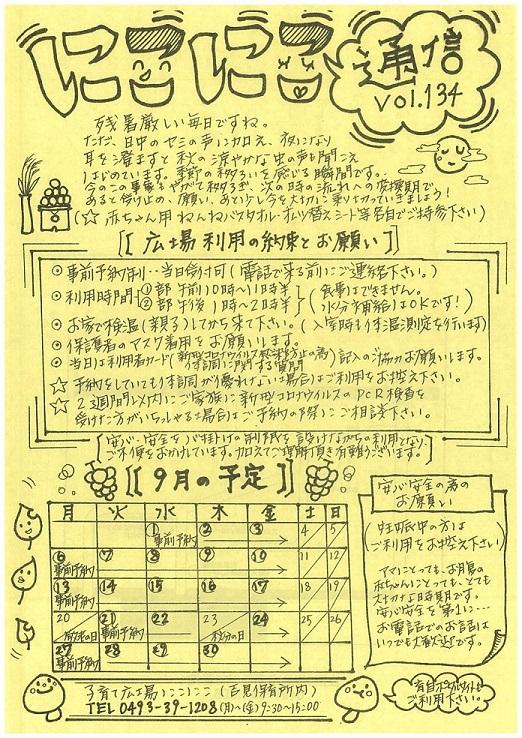 9月分 子育て広場スケジュール【にこにこ】