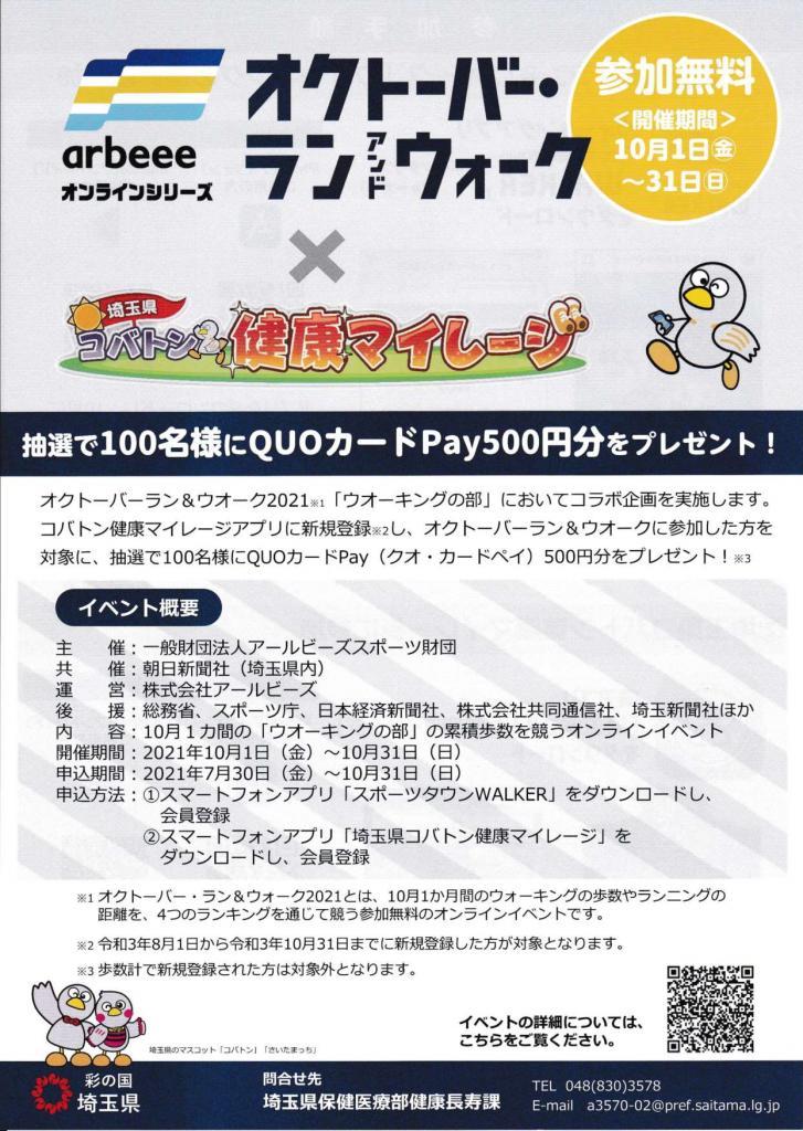 【10月1日~】オクトーバー・ランアンドウォークが始まります!