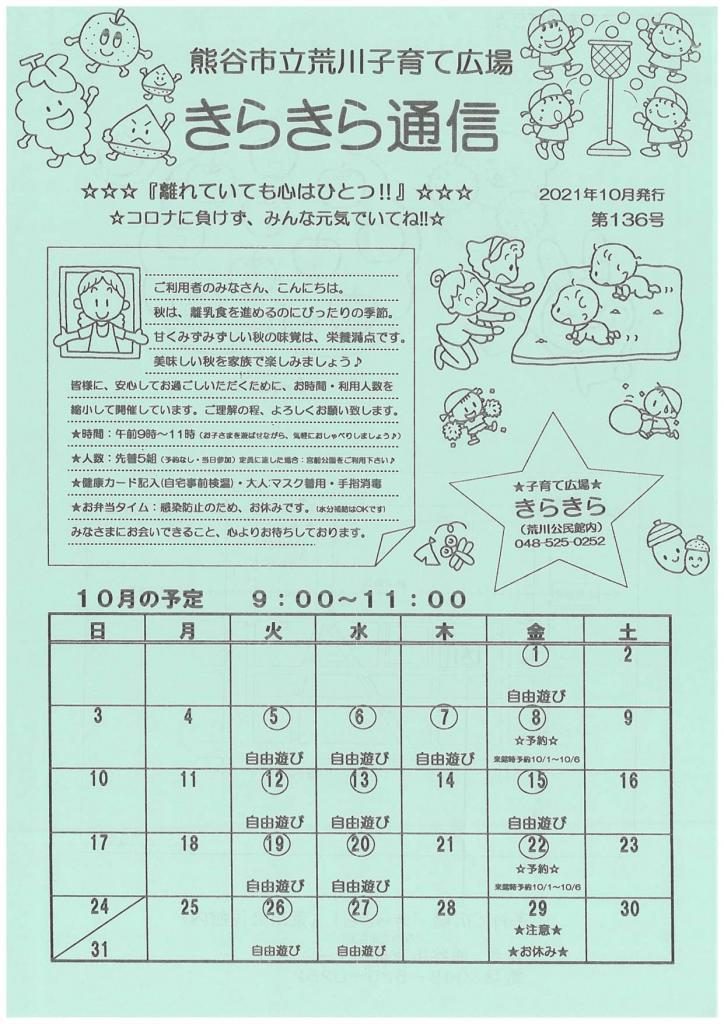 10月分 子育て広場スケジュール【きらきら】