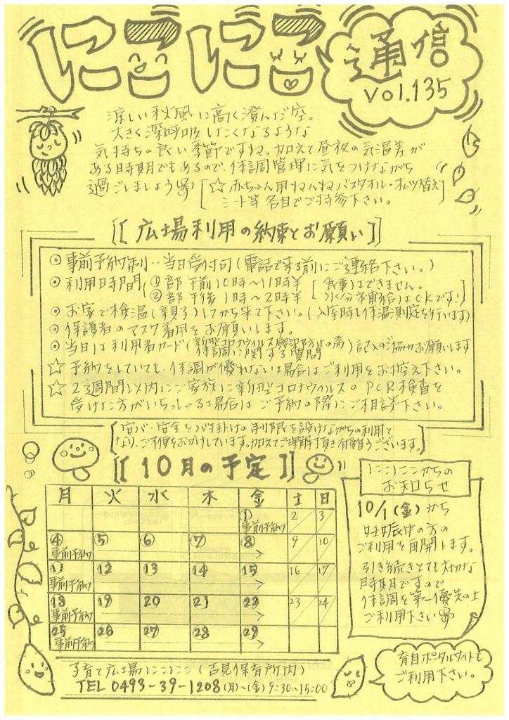 10月分 子育て広場スケジュール【にこにこ】