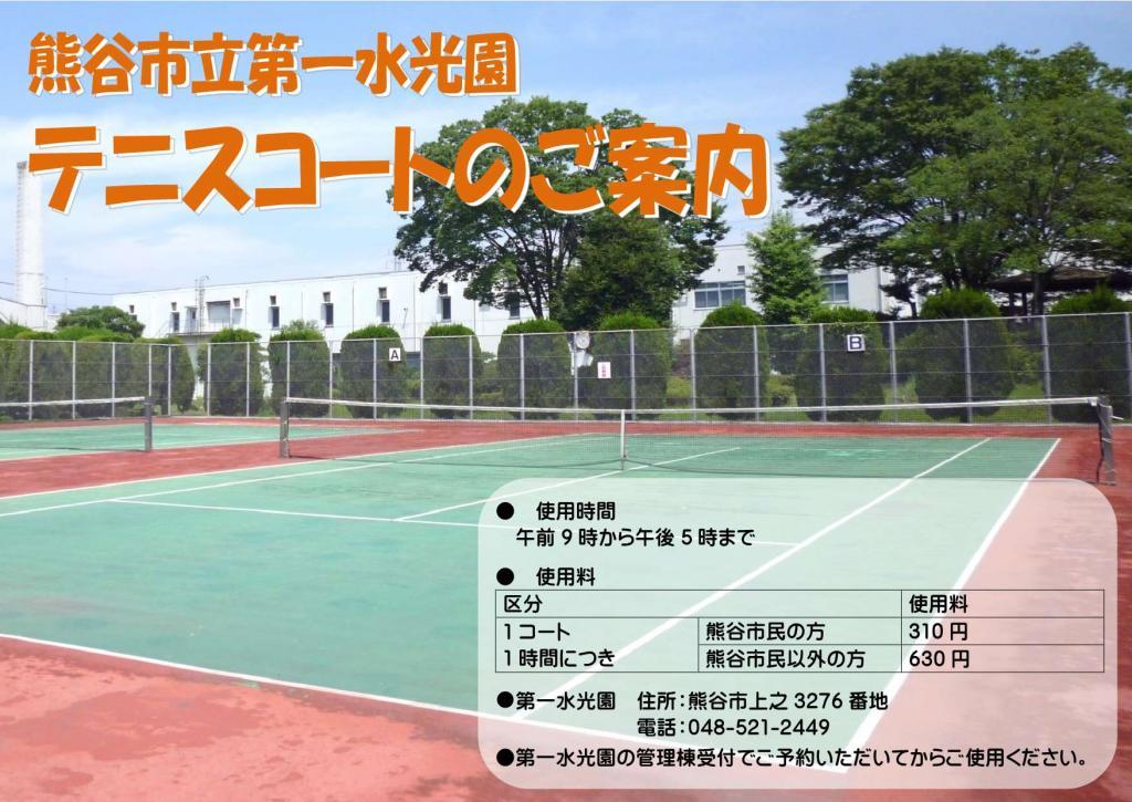 熊谷市立第一水光園でテニスコートの予約を受け付けております!