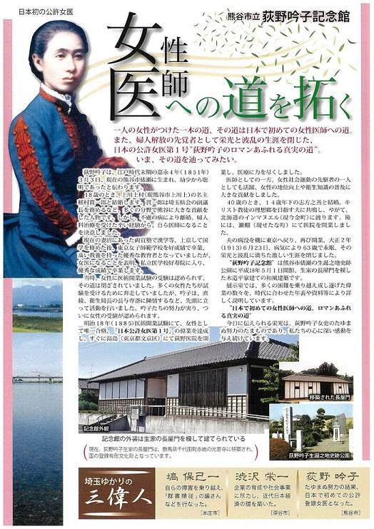 熊谷市立荻野吟子記念館!