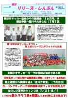 熊谷リリーズ☆少女サッカークラブ リリーズ新聞7月号