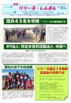 「熊谷リリーズ☆少女サッカークラブ」2月号